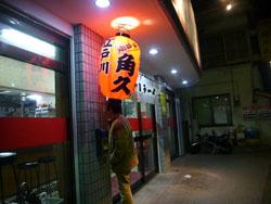 江戸ラー入り口