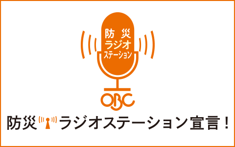 tpoics_防災ラジオステーション宣言img
