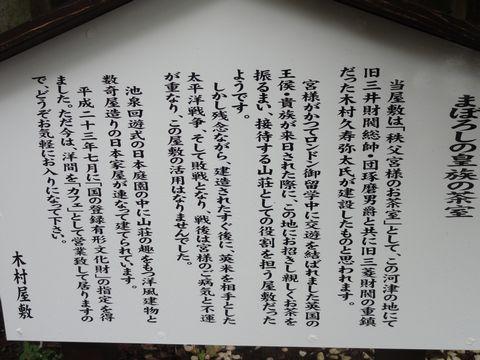 kimurayasiki3