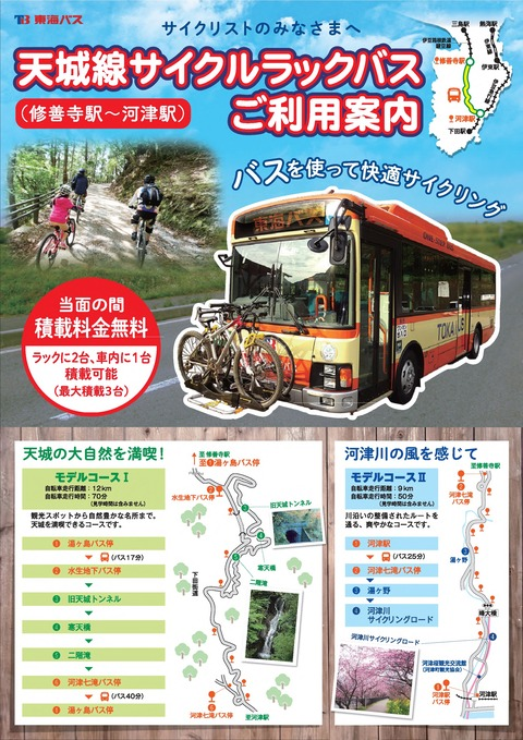 天城線サイクルラックバス_1