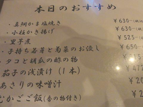 akazawatei2