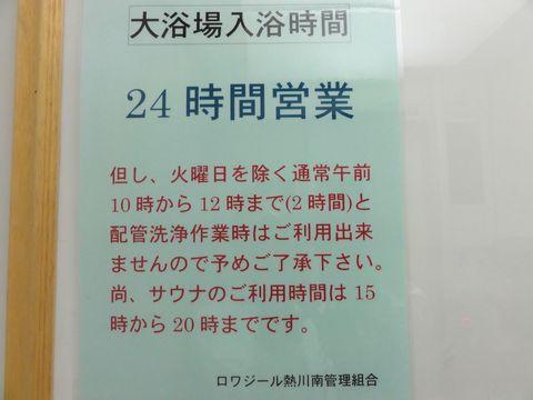 rowaji-ruatagawa8