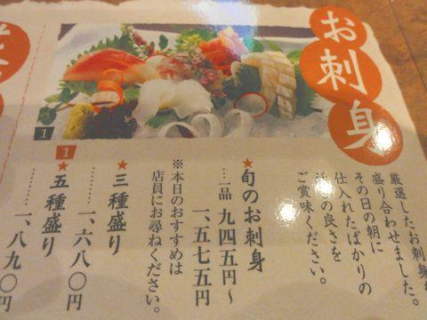 akazawatei6