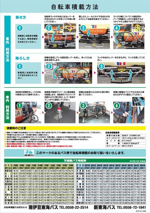 天城線サイクルラックバス_2