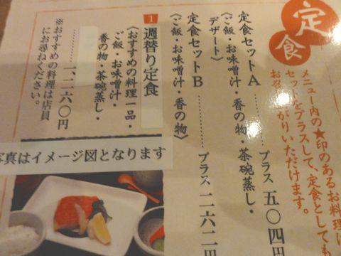 akazawatei3