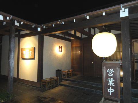 akazawatei