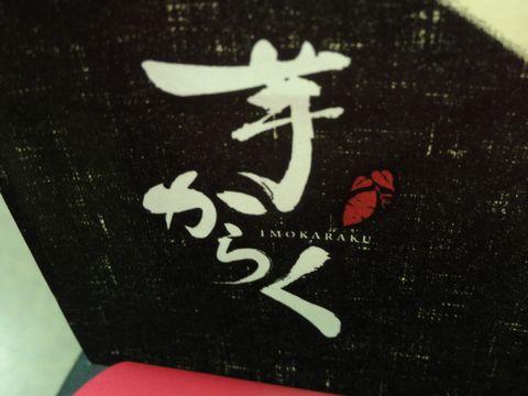 imokaraku1