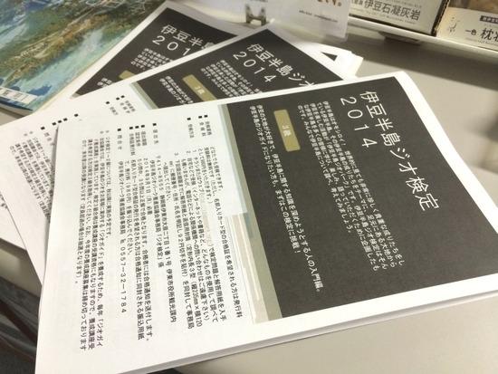 2014 伊豆半島ジオ検定3級