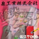 泉工業株式会社_専務ビジネスガジェット