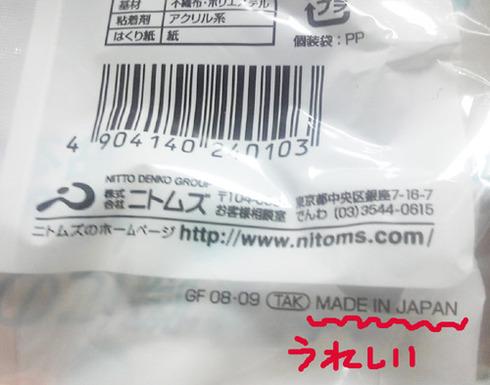 結露テープMadeInJapan