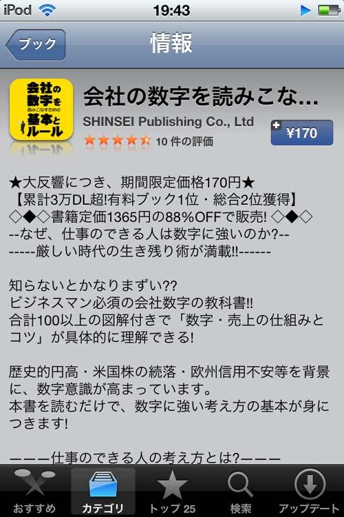 電子書籍iPhone