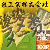 泉工業株式会社_専務書評