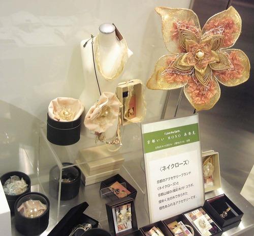naecloseネイクローズ燦彩糸使用京都アクセサリー