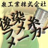 泉工業株式会社_専務取締役 福永順