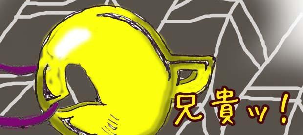 20140125プロシュート兄貴tobira