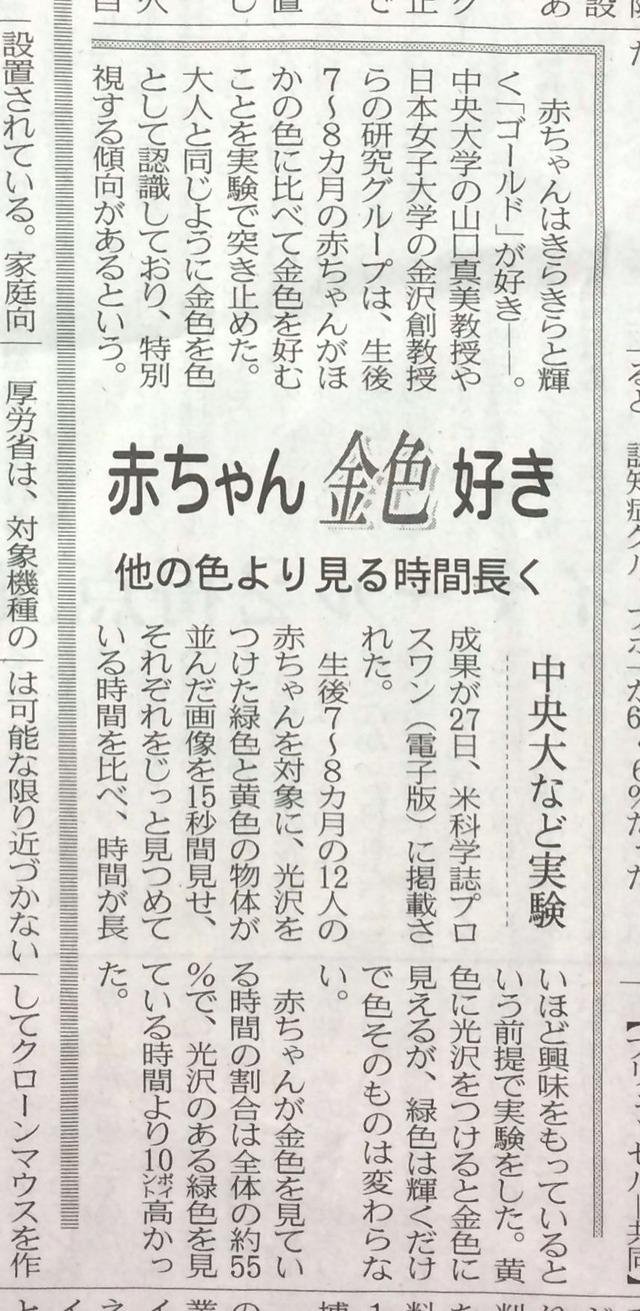 20130627日経-p1