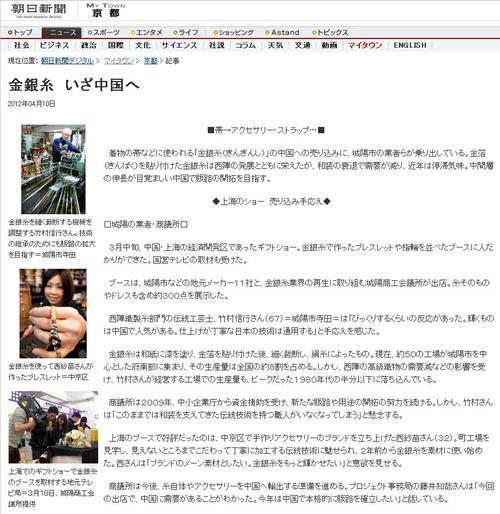 燦彩糸(さんさいし)朝日新聞01