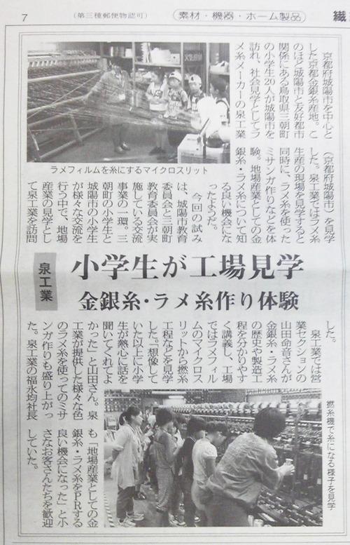 20120813繊維ニュース02