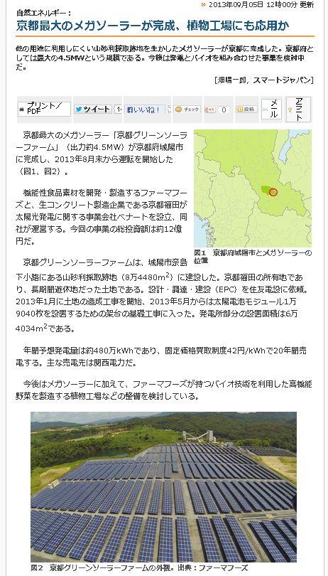 京都最大のメガソーラーが完成_植物工場にも応用