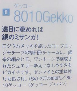 GEKKO JAPAN8010Gekkoヒモブレ