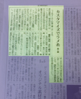 新聞掲載01
