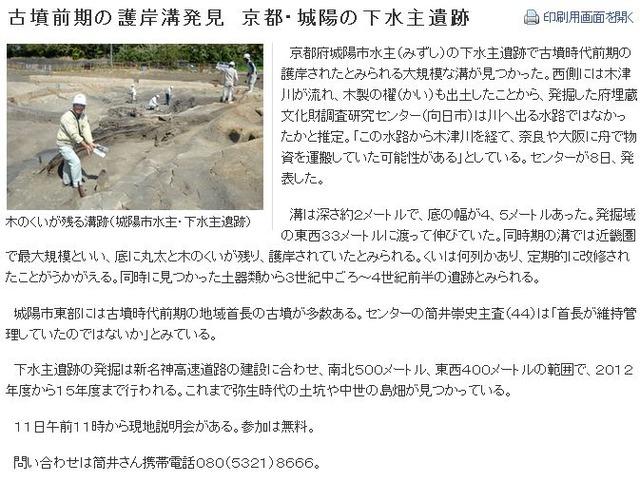 古墳前期の護岸溝発見 京都・城陽の下水主遺跡