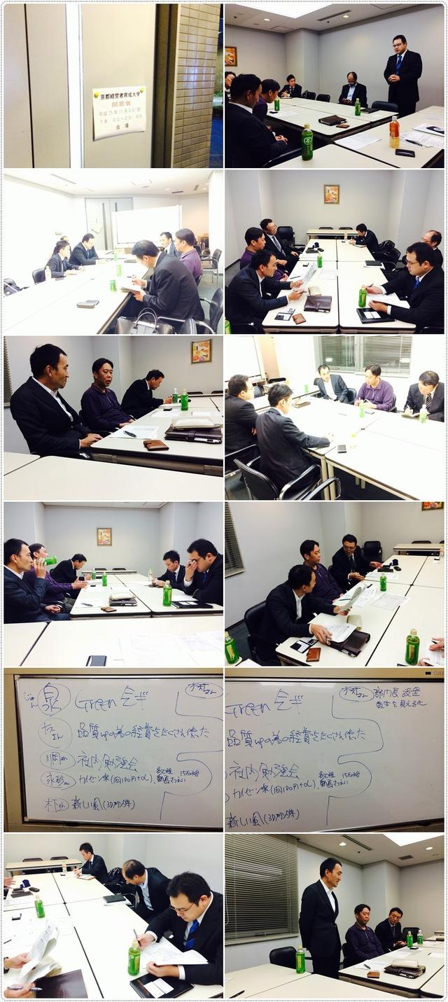 20131108売上高経常利益率確認大会Vol03