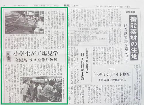 20120813繊維ニュース01