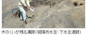 古墳前期の護岸溝発見 京都・城陽の下水主