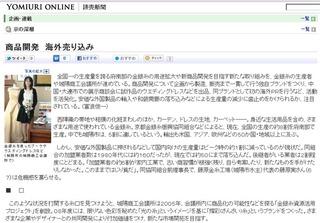 読売新聞WEB_燦彩糸PJ
