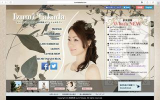 高田和泉オフィシャルサイト