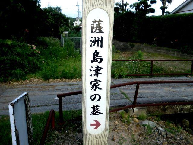 薩州島津家の墓 : 出水ぶらぶら