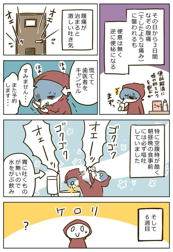 essei006修正b
