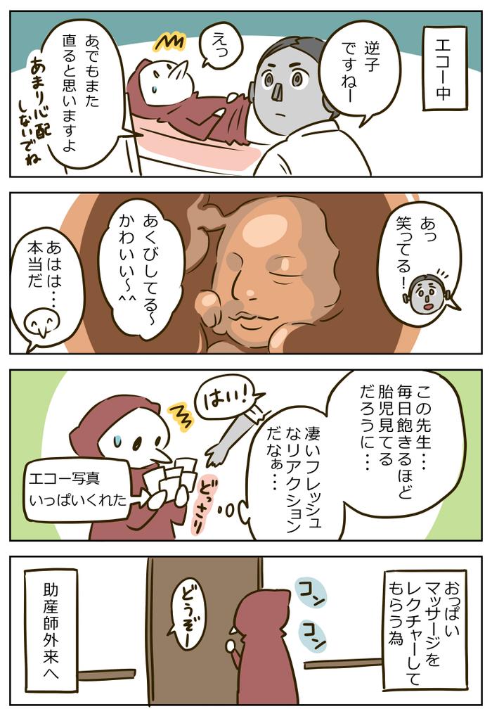 essei037修正b
