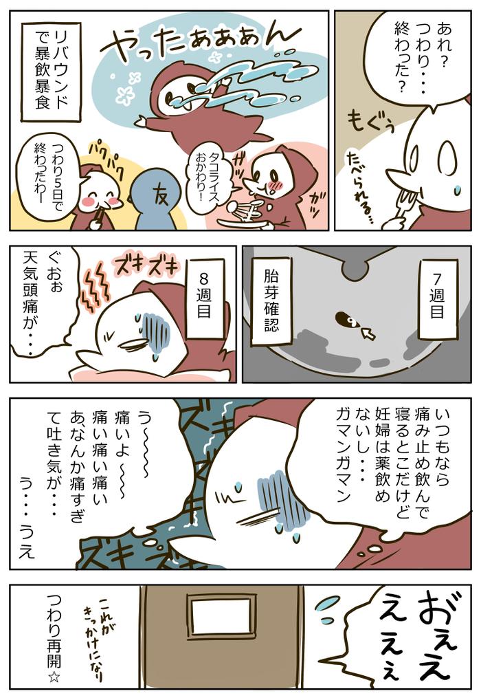 essei007修正b