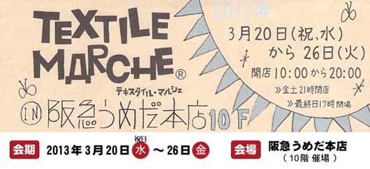 02展示会案内_TM