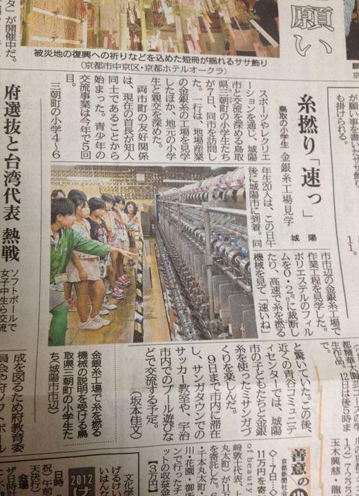 20120808鳥取三朝小学生_京都新聞01