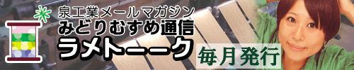 泉工業株式会社メールマガジンみどりむすめ通信ラメトーーク