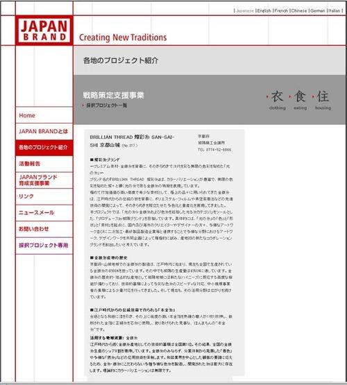 後染ラメ糸メーカー泉工業株式会社_城陽市金銀糸JAPANブランド採択