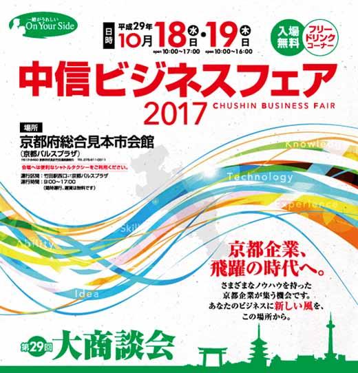 中信ビジネスフェア2017