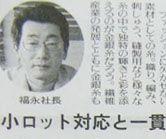 日本繊維新聞掲載