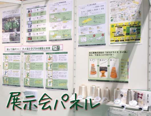 20130221ヤーンフェア展示会パネルダウンロード無料