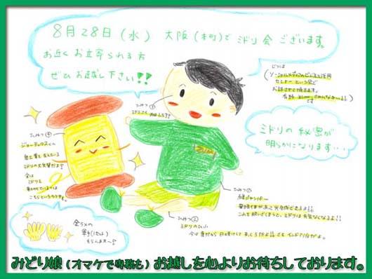 09講師がおまち_moto