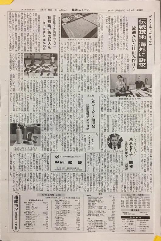 20171030繊研セルロースラメ01