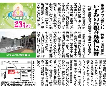 タウンニュース泉区版6-8号