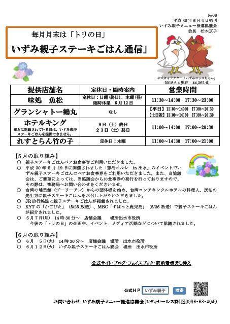 No68親子通信(6月)