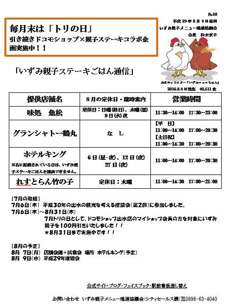 No58 親子通信(8月)