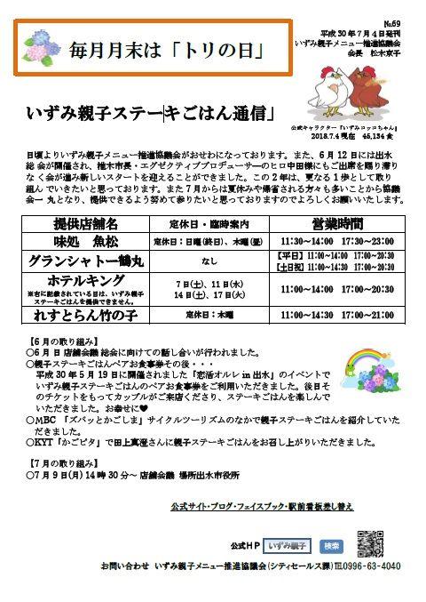 No69親子通信(7月)