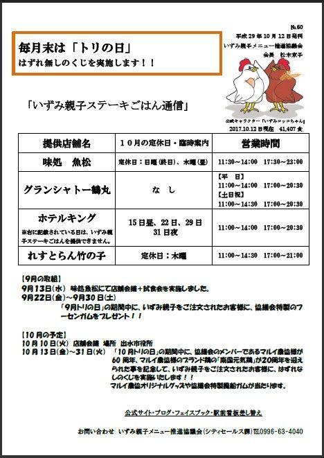 No60 親子通信(10月)