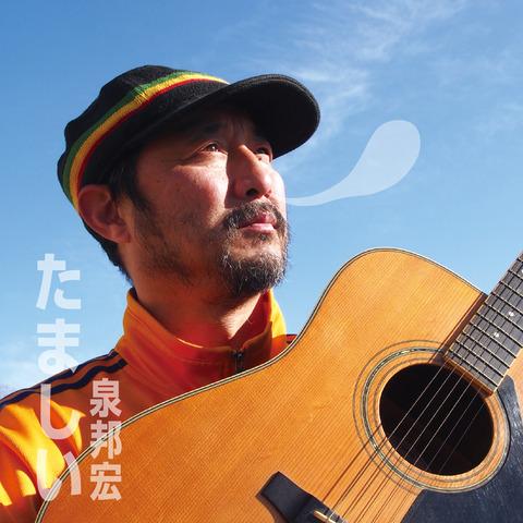 20_tamashi_h1